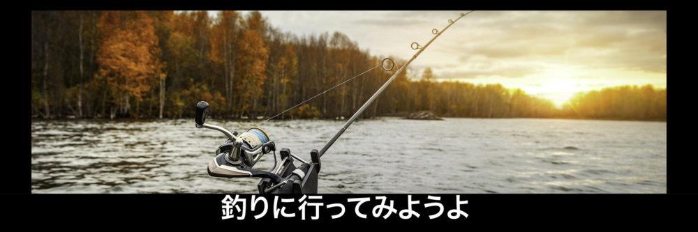 釣りに行ってみようよ